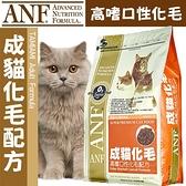 四個工作天出貨除了缺貨》(免運)美國愛恩富ANF特級成貓化毛貓糧-6公斤(限宅配)
