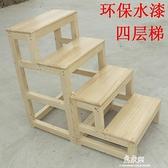 實木梯凳兩用梯凳子實木樓梯登高梯4/3步梯踏步家用梯子爬梯 易家樂