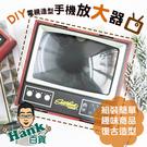 「指定超商299免運」DIY電視造型手機放大器 手機螢幕放大 交換禮物 紙質 趣味[品WAY+]【C0239F】