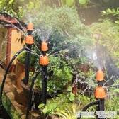 自動澆花器澆水神器滴灌管家用定時澆灌帶智能噴水器噴淋灌溉系統 極有家