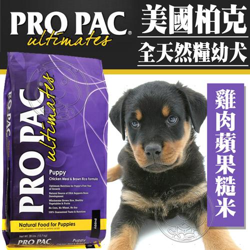 【培菓幸福寵物專營店】 美國ProPac柏克》幼犬雞肉糙米蘋果成長聰明配方28磅