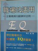 【書寶二手書T8/財經企管_LGH】職場EQ活用:企業菁英EQ鍛鍊66法則_高山直