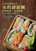 書免捏御飯糰: 狂銷20 萬冊!野餐露營╳營養便當,簡單易做的方便壽司!