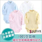 童裝純棉包屁衣睡衣嬰兒高領空氣棉長袖內衣-321寶貝屋