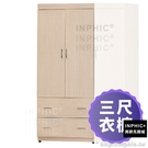 INPHIC-Ruby 奧斯卡3×6尺洗白色衣櫥_9PFn