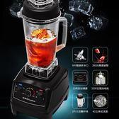 碎冰沙冰機商用奶茶店刨冰攪拌家用破壁料理冰沙果汁榨汁機 220V 亞斯藍