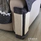 貓抓板磨爪器劍麻耐磨沙發角保護立式摺疊護牆角可掛籠子牆壁貓 【全館免運】