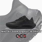 Nike 慢跑鞋 Air Zoom Pegasus 38 Shield 黑 全黑 男鞋 跑鞋【ACS】 DC4073-002