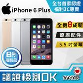 【B級福利品】APPLE iPhone 6 Plus 64GB (A1524) !9成新 附保固好安心!!