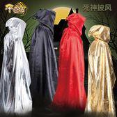 萬圣節服裝死神披風兒童成人斗篷男吸血鬼cos服女巫師演出衣服 至簡元素