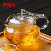 泡茶壺美斯尼 加厚防燙玻璃壓把壺 茶具玻璃 耐熱花茶泡茶壺沏茶玻璃壺 全館免運