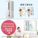 【配件王】日本代購 2018 TOYOTOMI TIW-AS180I 窗口冷氣 內部乾燥 人體感應 7疊