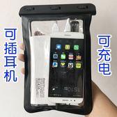 防水袋 大號外賣手機防水袋潛水套觸屏可插耳機可充電小米Max2大屏幕防雨 俏女孩