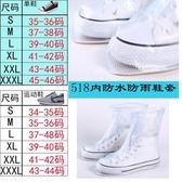 加厚耐磨下雨天防雨鞋套中高低筒防水鞋套