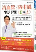 清血管、防中風,生活習慣2選1!:日本名醫年輕15歲的健康祕訣!教您預防三高、...