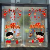 窗花剪紙 元旦新年裝飾春節櫥窗玻璃門貼紙福字窗花  tz10270【男人與流行】 全館滿千9折
