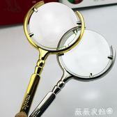 放大鏡 20倍金屬不銹鋼放大鏡歐美風格高清高透閱讀放大鏡 鑒定放大鏡 微微家飾