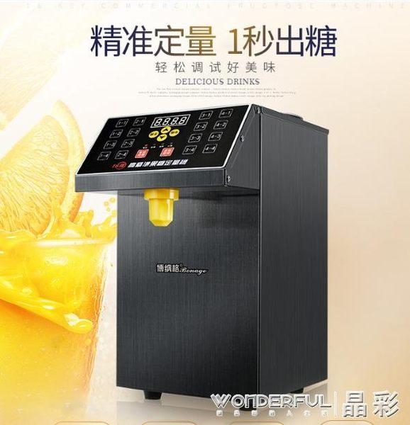 果糖機 格果糖定量機全自動奶茶店設備全套果糖機商用16格準確定量機 220V JD 晶彩生活