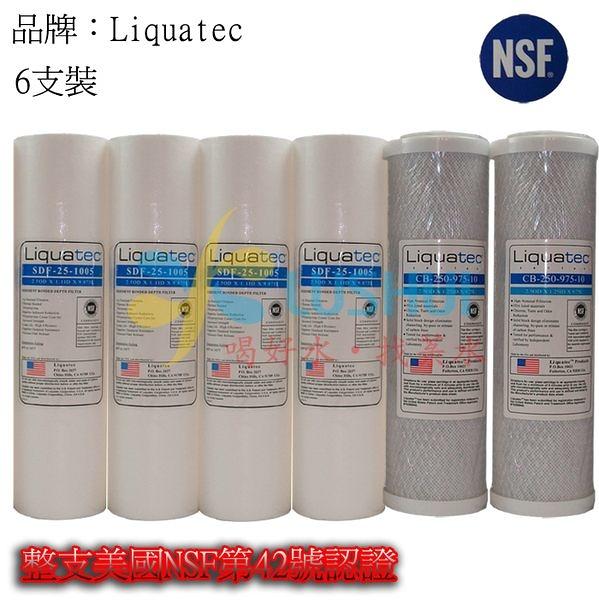 《6支裝》一年份LIQUATEC通過美國NSF42認證10吋通用規格濾心