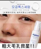 【2wenty6ix】韓國 Aromame [皮膚專科研發] 清爽保濕 毛孔專用精華 60ml