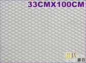 244A092    水箱罩鋁網 網格小 銀色單入  大鋁網 改裝氣霸 保險桿鋁網 水箱罩