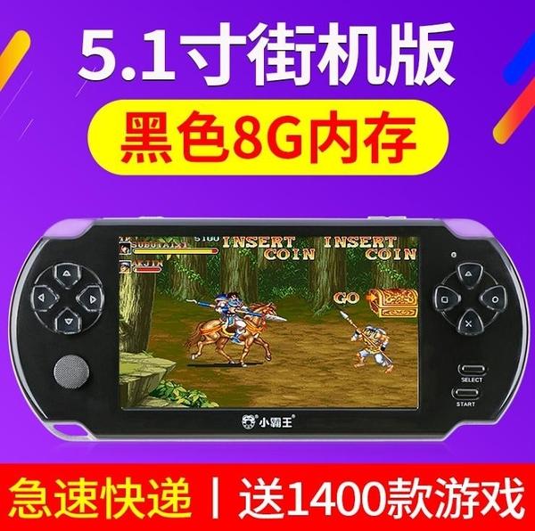 遊戲機小霸王Q700掌上PSP游戲機掌機7寸大屏FC復古迷你懷舊款老式街機gba拳皇【快速出貨八折下殺】