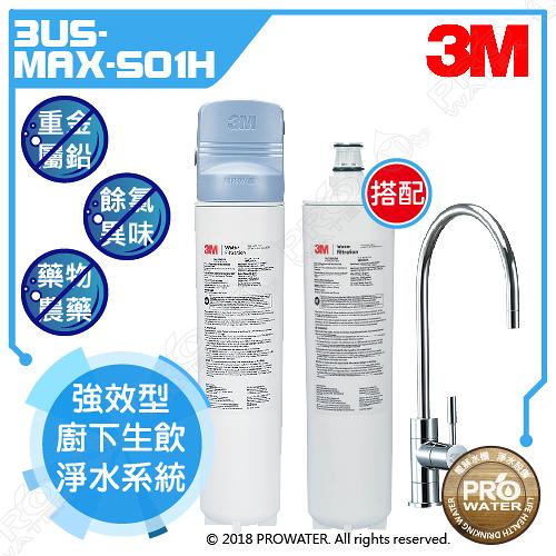 【本月優質特惠】3M 強效型廚下生飲淨水系統/淨水器3US-MAX-S01H+搭配替換濾芯一支 3US-MAX-F01H