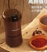 磨豆機 榮事達磨粉機電動打粉機家用小型乾磨機咖啡豆研磨器中材粉碎機 萬聖節狂歡