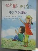【書寶二手書T1/兒童文學_ZGZ】如果天空不下雨_林紀慧_李蕙