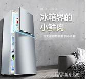 Shangling/上菱 BCD-137C 冰箱小型 雙門家用節能電冰箱宿舍 ATF 探索先鋒