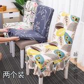 家用彈力連體椅子套簡約現代通用餐椅套布藝歐式凳子套罩餐桌椅套CY 酷男精品館