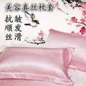 美容真絲枕套單人蠶絲枕頭套真絲枕巾冰絲純色絲綢枕芯套 igo