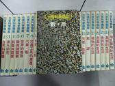 【書寶二手書T8/少年童書_QFH】光復科學圖鑑_1~25冊合售_數形_自然科實驗等
