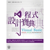 Visual Basic程式設計寶典