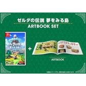 【預購NS】任天堂 Switch 薩爾達傳說 織夢島 畫冊同捆版《中文版》