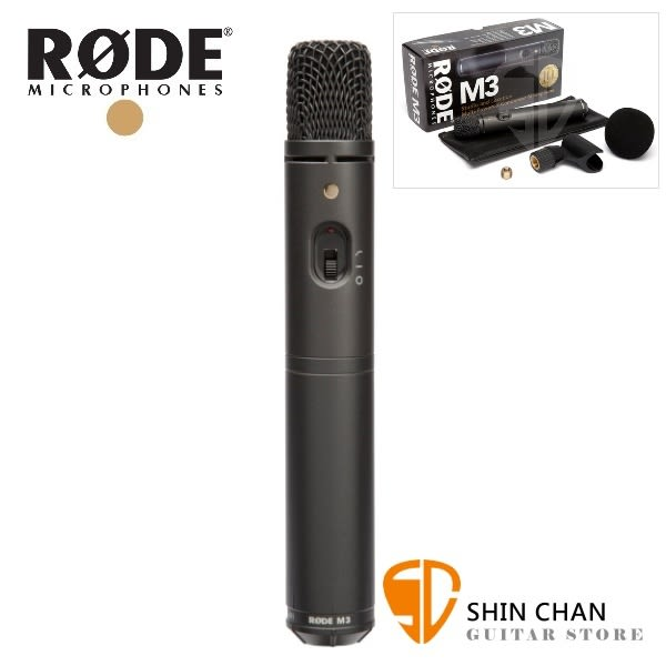 Rode M3 電容式 麥克風 收音麥克風/樂器麥克風/人聲麥克風/歌唱麥克風/宅錄 RDM3 台灣公司貨保固