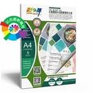 彩之舞 HY-T160CM 彩雷霧面半透明膠質防水紙 160g A4 (塑膠材質) - 5張/包