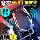 【送伸縮支架】S5魔夾 10W無線快充 全自動車用支架 感應式手機夾 車載 智能充電 手機支架 NCC