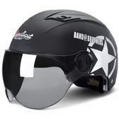 電動摩托車頭盔男電瓶車女士夏季半盔四季通用防曬安全帽個性酷  無糖工作室