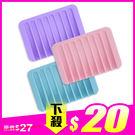 香皂盒防滑皂墊/瀝水皂墊 乙入 隨機出貨不挑款/色◆86小舖◆
