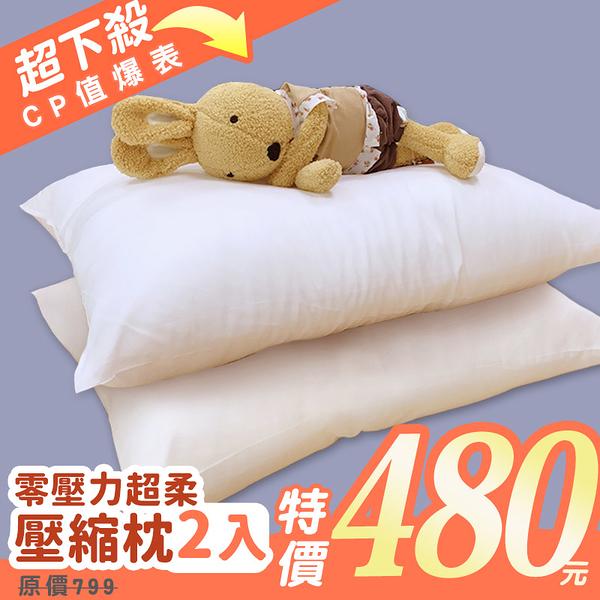 枕頭/ 壓縮枕【零壓力超柔壓縮枕-兩入組】100%A級人工羽毛棉 透氣不易生病菌 戀家小舖