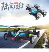 折疊空拍機 水陸空兩棲四軸飛行器兩用雙模式無人機飛車遙控飛機汽車模型玩具 99免運 宜品居家