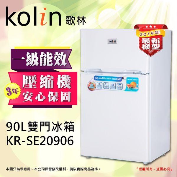 【Kolin 歌林】全新一級能效90L雙門小冰箱KR-SE20906-W