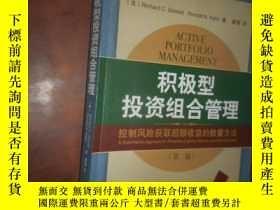 二手書博民逛書店罕見積極型投資組合管理:控制風險獲取超額收益的數量方法(第2版)