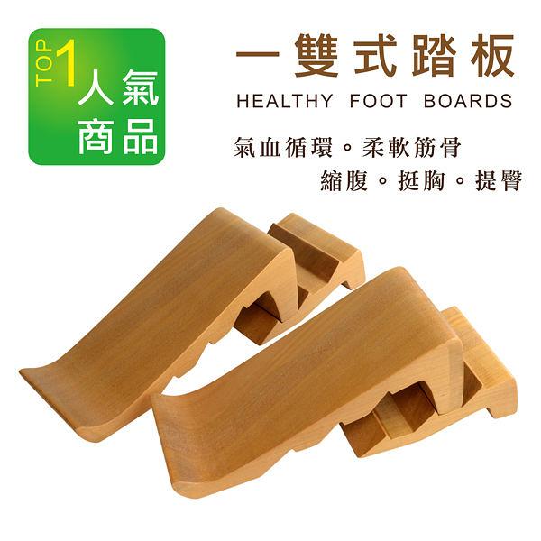 健康舒筋踏板 實用禮盒禮物推薦 拉筋踏板 瑜珈 復健健身踏板 拉筋 改善下背痠痛 檜木居家生活