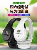 耳機A6英語四六級聽力耳機四級專用六級464級專四考試大學FM調頻收音  【618 大促】
