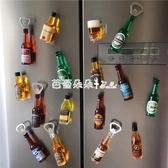 啤酒飲料磁性冰箱貼開瓶器酒起子 酒吧裝飾喜力汽水可樂 『快速出貨』