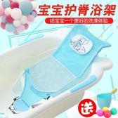浴盆嬰兒嬰兒洗澡網新生兒浴盆沐浴床支架兒童通用防滑網兜可坐躺【下殺85折起】