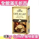 日本 Key Coffee 咖啡歐蕾 8本入x6盒 拿鐵 沖泡熱飲 飲品 下午茶 熱飲 咖啡【小福部屋】