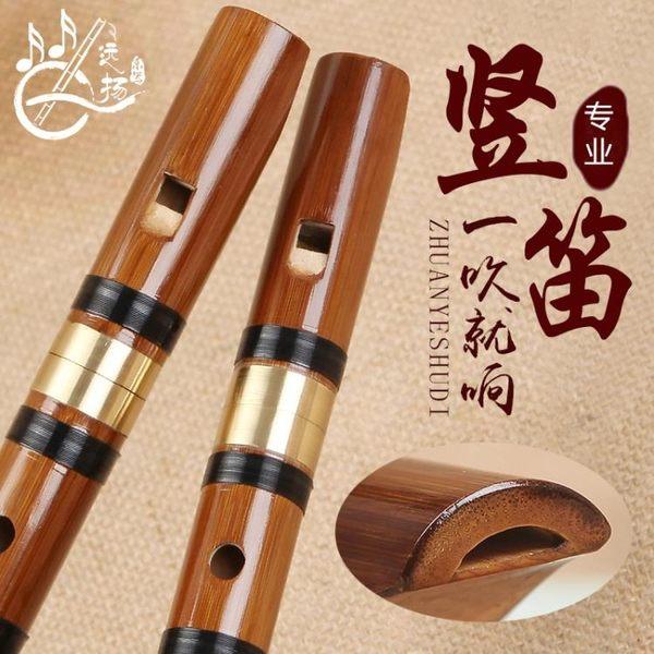 遠揚樂器竹子豎笛6孔專業演奏豎笛笛子竹笛葫蘆笛竹製豎笛直笛WY